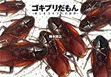ゴキブリだもん~美しきゴキブリの世界~ (一般書籍)