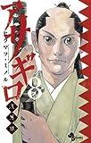 アサギロ~浅葱狼~(8) (ゲッサン少年サンデーコミックス)