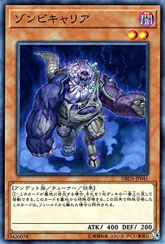 ゾンビキャリア ノーマル 遊戯王 ダーク・セイヴァーズ dbds-jp041
