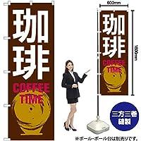 のぼり SNB-1052 珈琲 COFFEE TIME 茶白