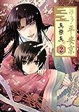 詠う! 平安京 2巻 (デジタル版Gファンタジーコミックス)