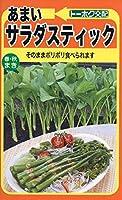 【種子】 あまい サラダスティック トーホクのタネ