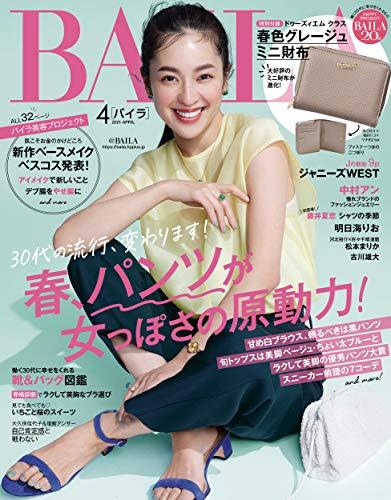 BAILA (バイラ) 2021年4月号 [雑誌]