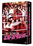 ここが噂のエル・パラシオ DVD-BOX[DVD]