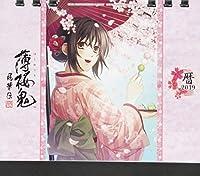 薄桜鬼 真改 カレンダー2019 卓上型 ([カレンダー])
