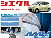 [シエクル]L950S_L952S_L96S_L962S MAX(H13/10 -)用電動格納ミラーオートクローザー[ドアロック_ミラー連動[AMK-M03E]