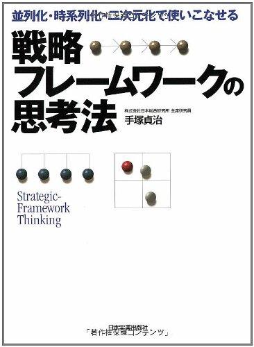 戦略フレームワークの思考法
