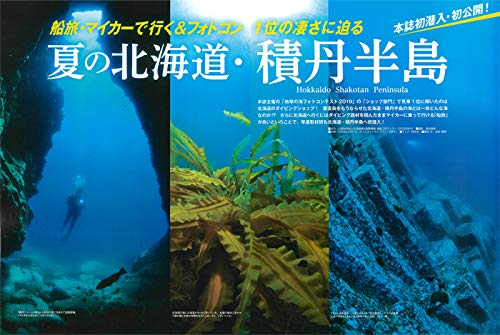『Marine Diving (マリンダイビング) 2019年08月号NO.657 [雑誌]』の5枚目の画像