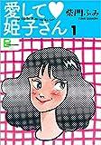 愛して姫子さん 1 (文春デジタル漫画館)