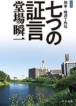 表紙: 新装版 七つの証言 刑事・鳴沢了外伝 (中公文庫) | 堂場瞬一
