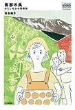 黒部の風 (YAMAKEI CREATIVE SELECTION Frontier Books(NextPublishing))