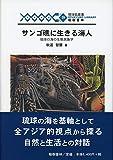 サンゴ礁に生きる海人(ウミンチュ)-琉球の海の生態民族学 (琉球弧叢書29)