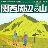 改訂新版 関西周辺の山 (週末登山コースの百科事典)