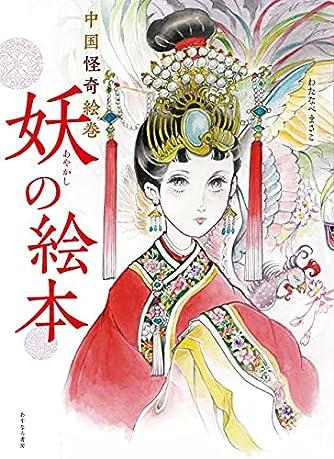 中国怪奇絵巻 妖の絵本