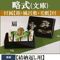 文庫・結納飾(結納返し用)基本セット・扇+付属〔鉄紺〕