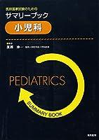 医師国家試験のためのサマリーブック 小児科