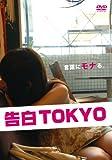 告白[DVD]