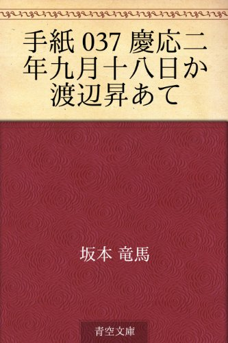 手紙 037 慶応二年九月十八日か 渡辺昇あての詳細を見る