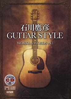 オリジナルCD付 石川鷹彦 GUITAR STYLE WORKS & WORDS Vol.1