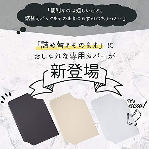 三輝 詰め替えそのまま 専用カバー3枚入り(シャンプー、ボディソープ、リンス) (ベージュ)