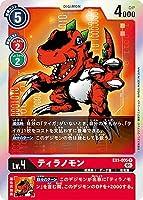 デジモンカードゲーム EX1-005 ティラノモン R