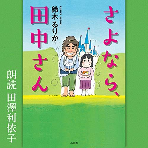 『さよなら、田中さん』のカバーアート