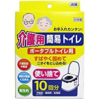 ポータブル 簡易介護トイレ 掃除が簡単に出来る 使いやすい 介護用簡易トイレ ポータブルトイレ用 10回分【5個セット】