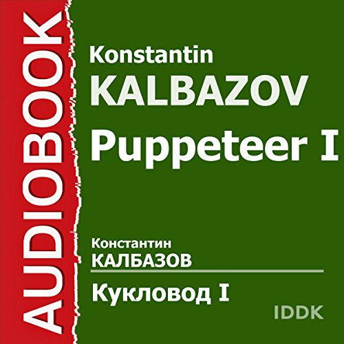 Puppeteer I [Russian Edition] audiobook cover art