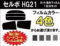 SUZUKI スズキ セルボ 車種別 カット済み カーフィルム HG21 / ダークスモーク