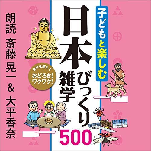 『子どもと楽しむ 日本びっくり雑学500』のカバーアート