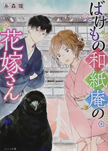 ばけもの和紙庵の花嫁さん (メゾン文庫)