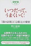 いつだって、うまくいく! ~『鏡の法則』と『心眼力』の秘密~ (DVDブック)
