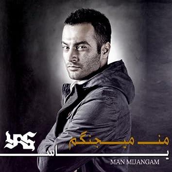 Man Mijangam (I'll Fight On) - من میجنگم