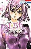31☆アイドリーム【期間限定無料版】 1 (花とゆめコミックス)