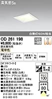 ODELIC(オーデリック) 【工事必要】 LED角型ベースダウンライト 【白熱灯60Wクラス】埋込穴□100 電球色:OD261198