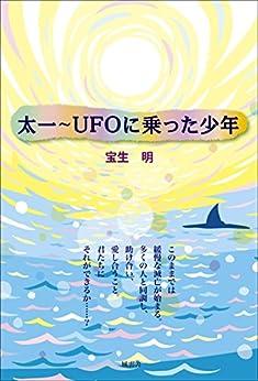 [宝生 明]の太一  UFOに乗った少年