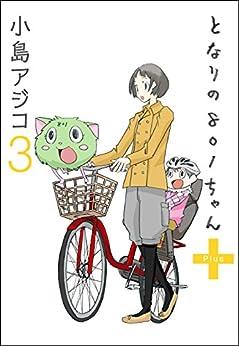 [小島アジコ]の【デジタル新装版】 となりの801ちゃん (+3) 【デジタル新装版】となりの801ちゃん (ぶんか社コミックス)