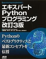 エキスパートPythonプログラミング改訂3版