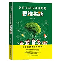 Let the children play more intelligent thinking questions(Chinese Edition)