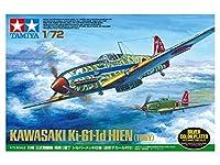 1/72 タミヤ 川崎 三式戦闘機 飛燕I型丁 シルバーメッキ仕様 迷彩デカール付