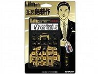 シャープ キャラクター12桁ナイスサイズ電卓 「島耕作シリーズ」社長タイプ 電卓 ストラップ付 EL-SK2