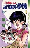 八神くんの家庭の事情(1) (少年サンデーコミックス)