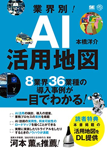 業界別!AI活用地図 8業界36業種の導入事例が一目でわかる