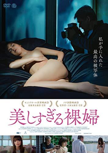 美しすぎる裸婦 [DVD]