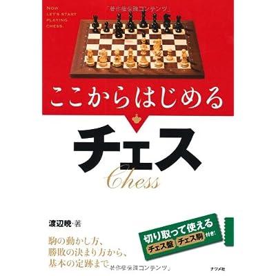 ここからはじめるチェス