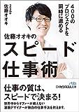 400のプロジェクトを同時に進める 佐藤オオキのスピード仕事術 (日経ビジネス人文庫)
