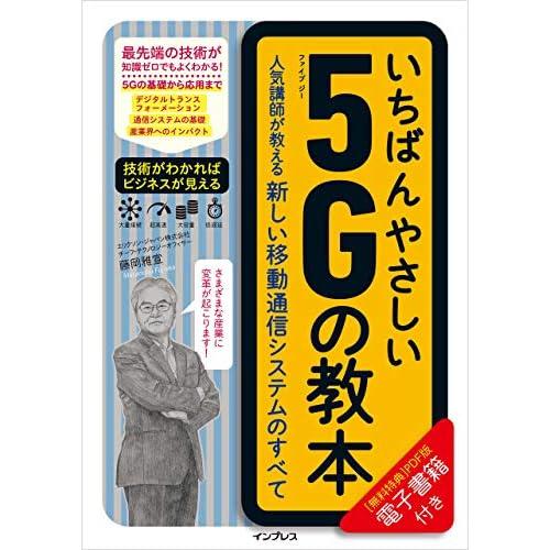 いちばんやさしい5Gの教本