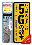 いちばんやさしい5Gの教本 人気講師が教える新しい移動通信システムのすべて 「いちばんやさしい教本」シリーズ