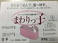 まわりっ子 シャーリング仕立て前結び板 日本製 (L長さ104-114cm)