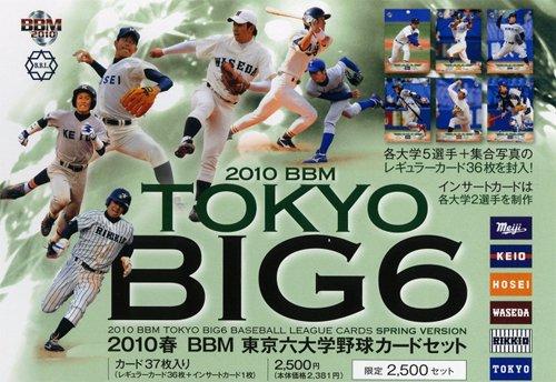 BBM 2010春 東京六大学野球カードセット BOXの詳細を見る